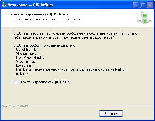 Скриншоты qip infium